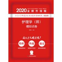 护理学(师)模拟试卷 2020版