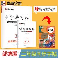 墨点字帖2020春部编版生字抄写本二年级下册语文同步作业练习