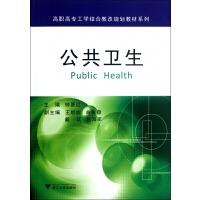 公共卫生/高职高专工学结合教改规划教材系列