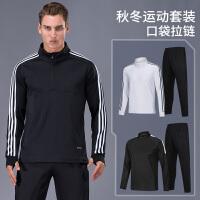 运动套装男秋冬季速干修身跑步健身足球训练服长袖运动休闲两件套