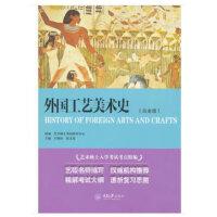 外国工艺美术史(白金版)