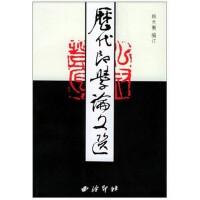 历代印学论文选(上下)