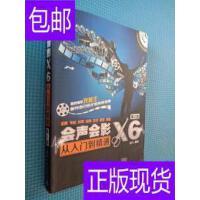 [二手旧书9成新]会声会影X6从入门到精通 /龙飞 著 清华大学出版