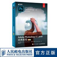 Adobe Photoshop CC 2019经典教程(彩色版)新版Adobe官方经典教程 PS教程