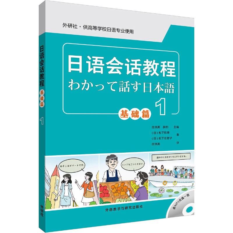 日语会话教程基础篇(1)