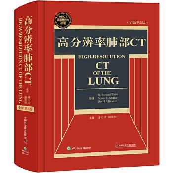 高分辨率肺部CTHRCT技术经典巨著,有志于肺部HRCT研究者的必备工具书。