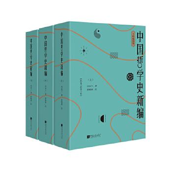中国哲学史新编(手绘插图版) 一部以哲学史为中心,对中国文化有所阐述的历史。 配102位中国古今哲人彩色画像,立体展现中国哲学史。