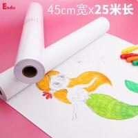 Endu恩都儿童绘画卷纸大号 幼儿纸质画布纸宝宝涂鸦纸长卷空白画架绘画纸