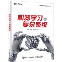 机器学习vs复杂系统 人工智能书籍 神经网络 深度强化学习框架机器学习书籍