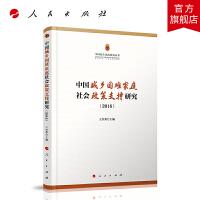 中国城乡困难家庭社会政策支持研究(2016)(中国民生民政系列丛书) 人民出版社