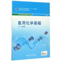 医用化学基础(第3版/中职基础课/配增值)