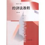 经济法教程(第三版)(新世纪法学教材)