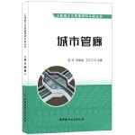 城市管廊・工程施工与质量简明手册丛书