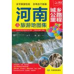 2019年河南城乡公路里程及旅游地图集