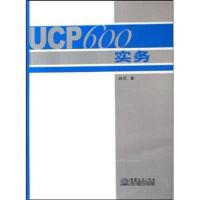 UCP600实务 【正版书籍】