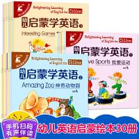 全30册 幼儿英语启蒙教材有声绘本 0-3-6岁宝宝说英语入门 自学 零基础 儿童英语绘本带音频 英文读物 幼儿园早教书