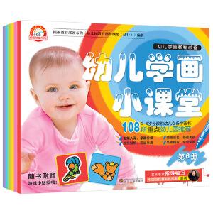 幼儿学画小课堂3-6岁适用(套装全6册)