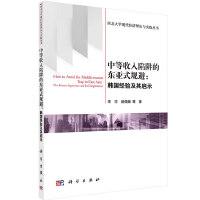 中等收入陷阱的东亚式规避:韩国经验及其启示
