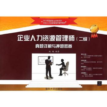 企业人力资源管理师 二级 真题详解与押题密卷