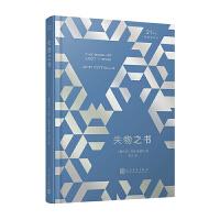 21世纪新畅销译丛:失物之书(精装)