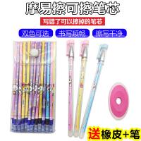 可擦中性笔芯黑蓝学生可擦笔魔易擦笔芯 0.5魔力擦热可擦水笔替芯