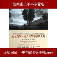 【二手旧书8成新】瓦尔登湖 论公民的不服从义务 亨利・戴维・梭罗 北京时代华文书局 9787807691037