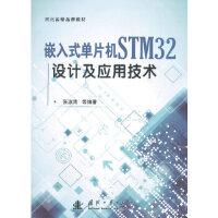 嵌入式单片机STM32设计及应用技术