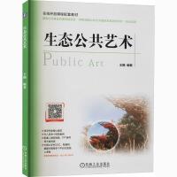 生态公共艺术/王鹤 机械工业出版社