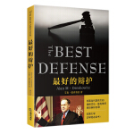 最好的辩护(艾伦・德肖维茨精彩辩护实录!美国大学法学院必读书!)