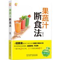 果蔬汁断食法(凤凰生活)