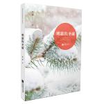 明惠的圣诞―鲁迅文学奖获奖者小说丛书