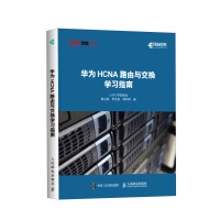 华为HCNA路由与交换学习指南 网络技术 备考HCNA认证考试 网络管理网络技术工程师