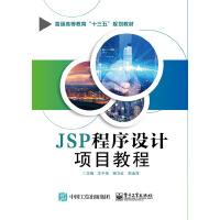 JSP程序设计项目教程(普通高等教育十三五规划教材)