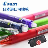 日本PILOT百乐可擦笔LFBK-23EF按动彩色可擦水笔进口摩磨擦中性笔0.5小学生热可擦笔芯3-5年级少女墨蓝可擦