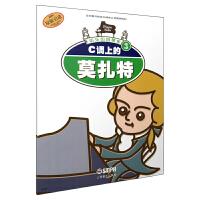 C调上的莫扎特原版引进快乐的钢琴家3