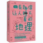 有趣得让人睡不着的地理(日本著名科普作家左卷健男带你领略 动人的、有活力的地理魅力)