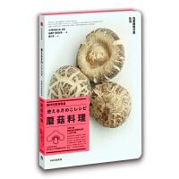厨神的家庭餐桌・蘑菇料理
