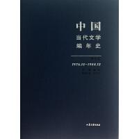 中国当代文学编年史(第5卷1976.10-1984.12)
