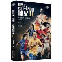 正版 那些年,我们一起追的球星II 第2部 天下足球 CCTV5体育明星传记书籍 梅西C罗伊布老冯皮尔洛球星故事 足球