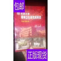 [二手旧书9成新]北京大学精神卫生研究所所史:1942-2001年 /于欣