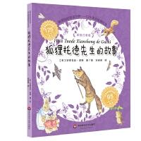 彼得兔的童话世界:狐狸托德先生的故事