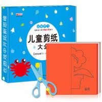 【限时包邮】儿童剪纸大全 3-4-5-6岁宝宝智力开发书书籍 幼儿园培养动手动脑能力手工艺剪纸玩具制作书 儿童左右脑全