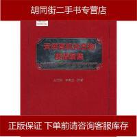 【二手旧书8成新】天然有机化合物质谱图集 丛浦珠 /李�S玉 化学工业出版社 9787122117953