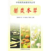 菌类本草――中华实用本草系列丛书