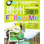 贵州深度游Follow me
