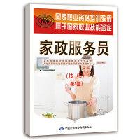 家政服务员(技师)(第3版)――国家职业资格培训教程