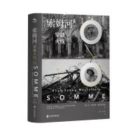 索姆河(穿越火线) 上海社会科学院出版社