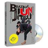巴西柔术(书+DVD)