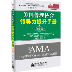 美国管理协会领导力提升手册(白金版)