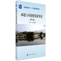 环境与可持续发展导论(第三版)